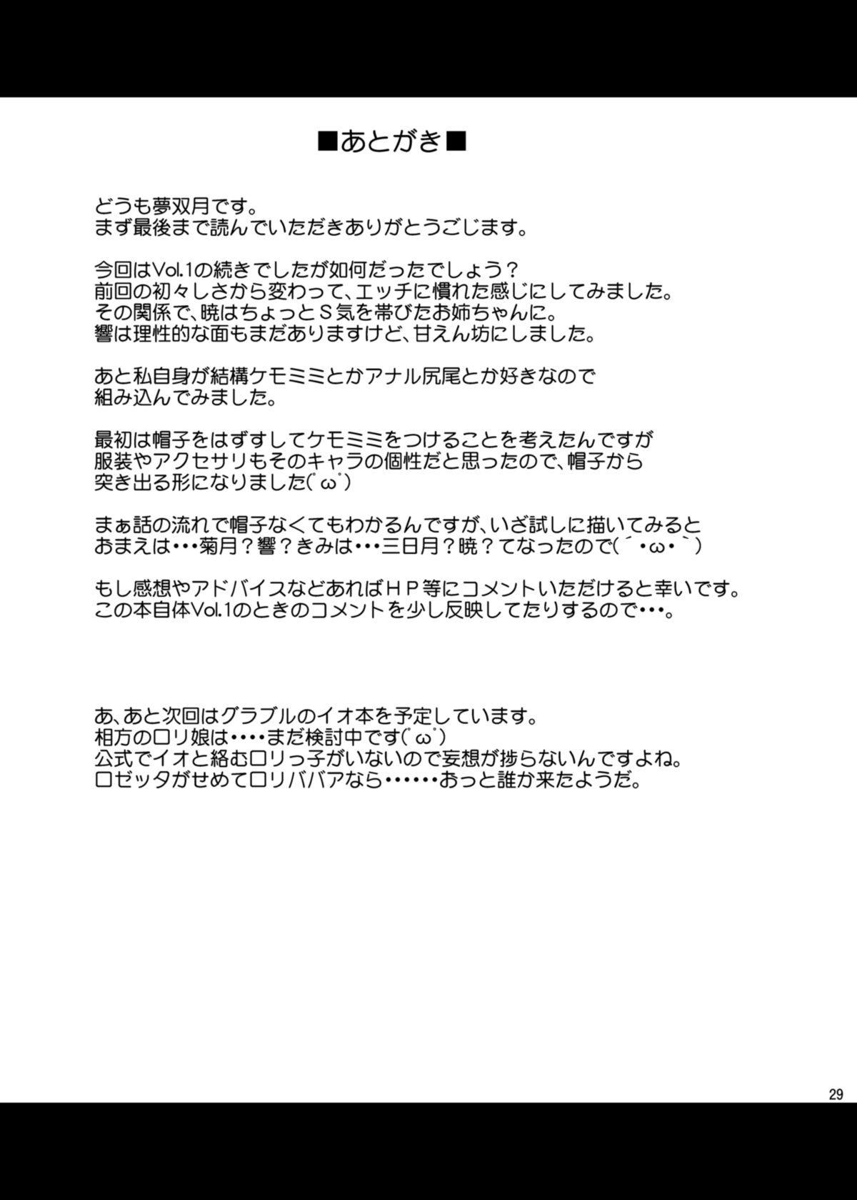 Loli & Futa Vol.3 page 28