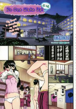 Dare mo Okite wa Naranu | No One Wake Up! Ch. 1-2