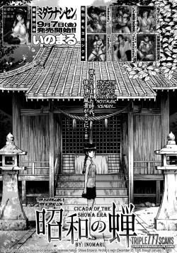 Shouwa no Semi | Cicada of the Showa Era