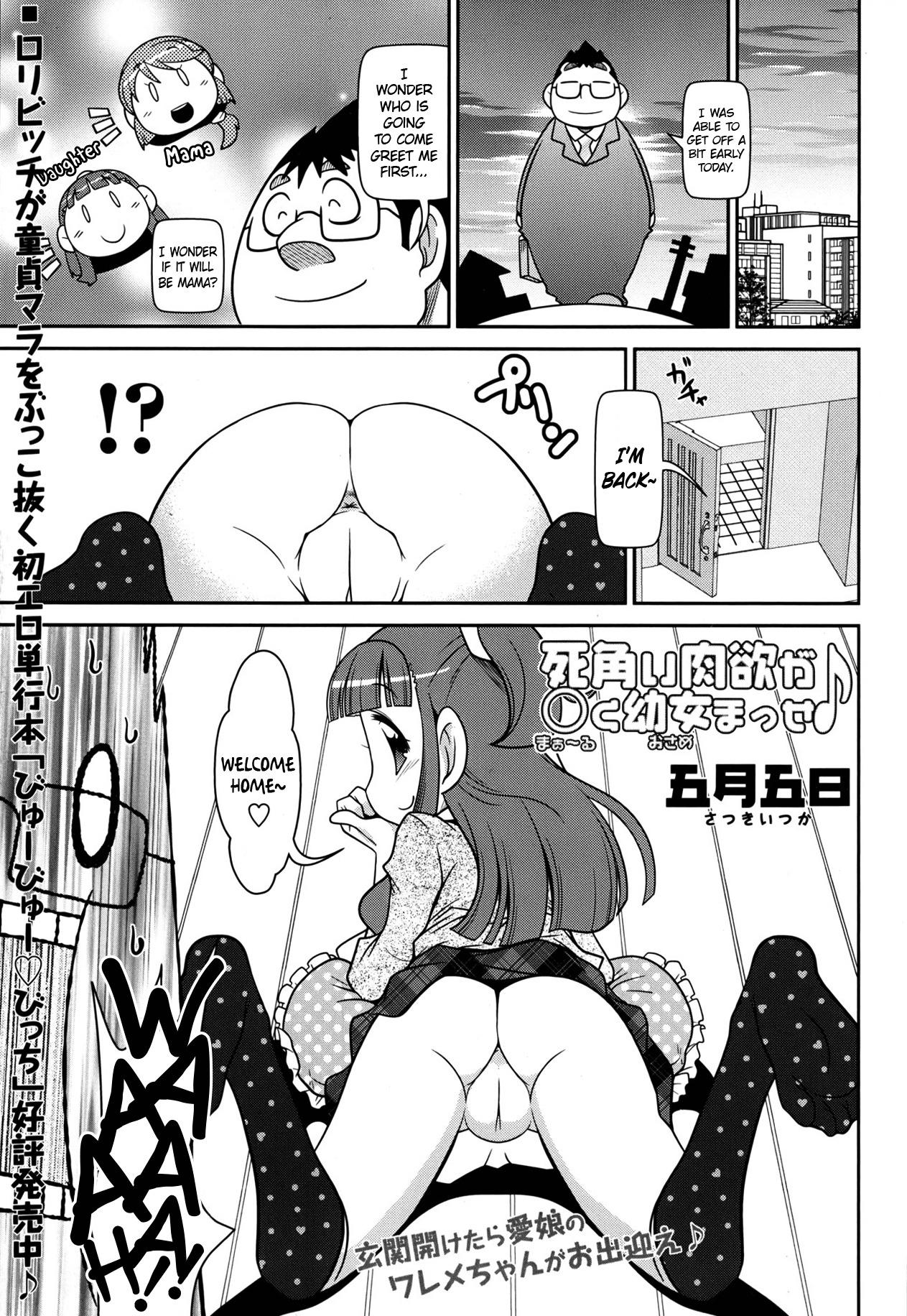 Shikakui Nikuyoku ga Maaruku Osame masse♪ | A Young Girl's Secret Lust page 1