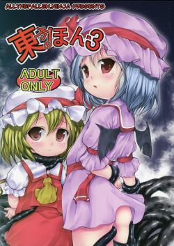 Touhou no Hon 3