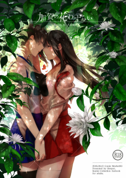 Kaga's Flower Illness