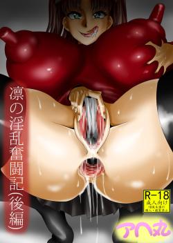 Rin no Inran Funtouki